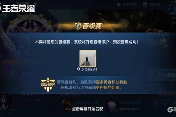 《王者荣耀》晋级赛保护规则是什么 晋级赛保护上线