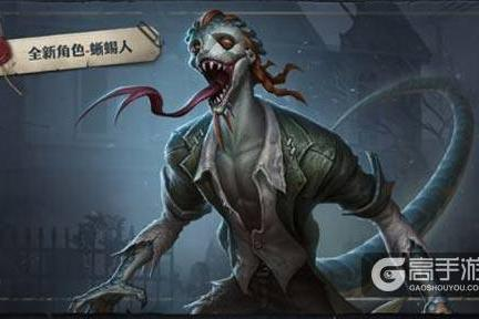 第五人格新监管者蜥蜴人怎么玩?蜥蜴人背景介绍及技能解析