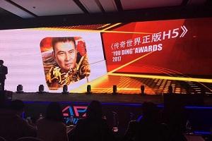 """《传奇世界正版H5》荣获""""游鼎奖""""年度最佳H5游戏奖"""