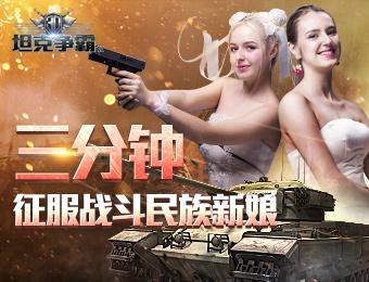 《3D坦克争霸2》战斗民族美女叫你跪下唱征服!