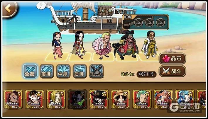 《航海王启航》各系主流阵容分析 帮助萌新少走弯路!