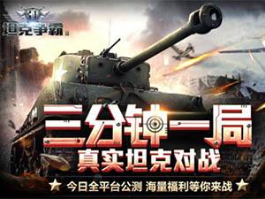 《3D坦克争霸2》今日开测!俘获最美艳战斗民族新娘