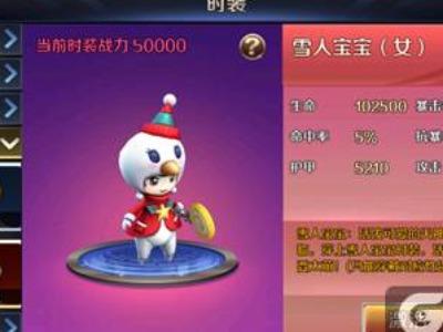 雪人宝宝萌动登场 《幻城》手游陪你迎新年