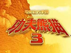 全新伙伴+武林大会 《功夫熊猫3》手游福利继续