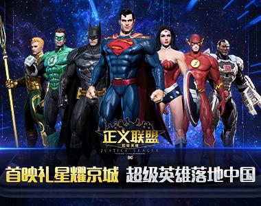 大电影首映礼群星闪耀 《正义联盟:超级英雄》玩家代表面基主演