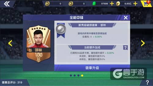 《中超风云2》新版上线 球员殿堂正式亮相