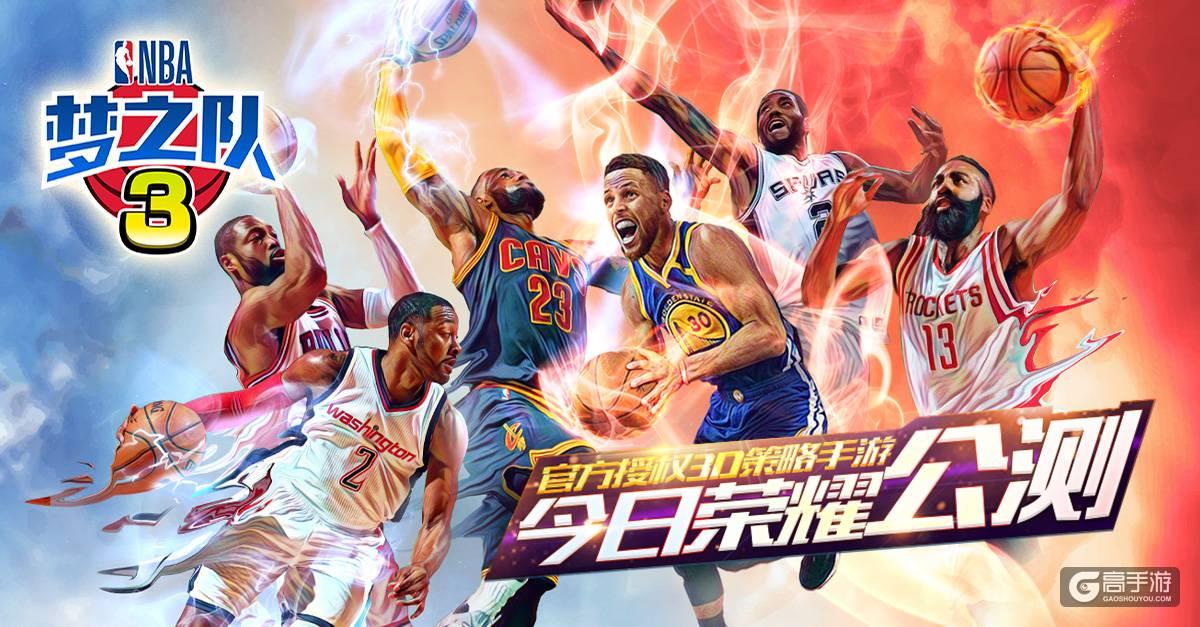 《NBA梦之队3》今日荣耀公测 麦迪携手越洋连线