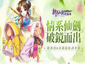 """猫妖檀霜破界而出《新仙剑奇侠传》联动""""幻璃镜""""曝光"""