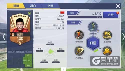 新版本再临 《中超风云2》冠军联赛上线