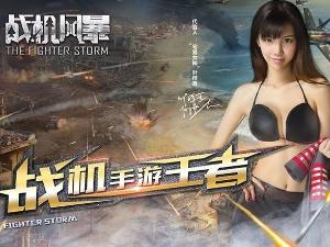 全球首款3D真实空战手游《战机风暴》 今日全平台上线