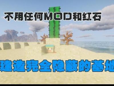 《我的世界》不用任何MOD和紅石,建造完全隱蔽的沙漠隱藏門