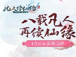 3D飞仙空战同名手游《凡人修仙传》4月11日全平台上线