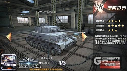 钢铁大战激情爆表 《3D坦克争霸2》手游评测