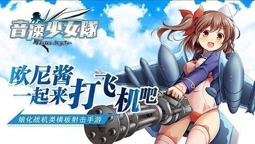 年终盘点《音速少女队》最受欢迎的战机娘