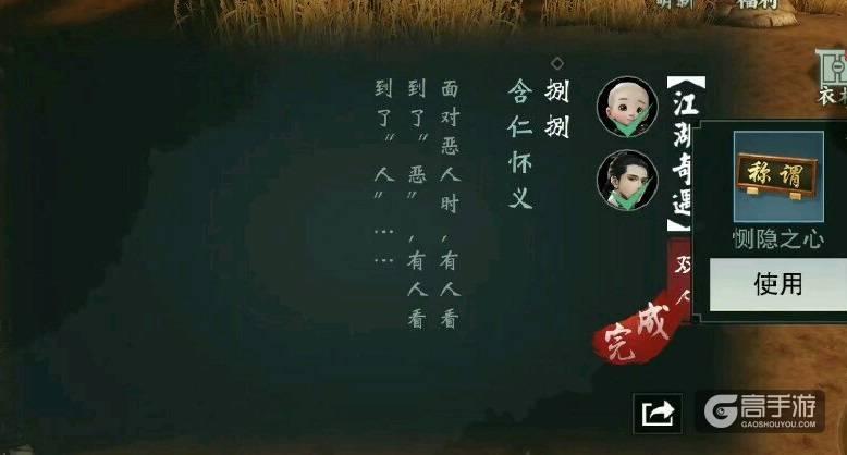 楚留香2019最新奇遇大全 楚留香手游华山奇遇触发攻略