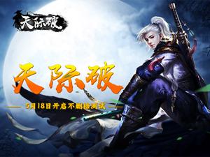 最东方修仙手游,《天际破》5月18日开启不删档测试