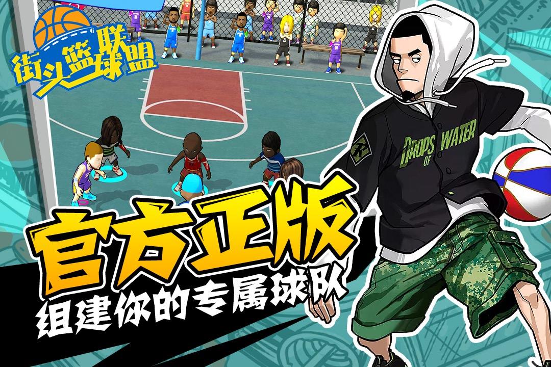 街头篮球双开_街头篮球联盟辅助工具_街头篮球联盟辅助软件下载_最新版街头 ...