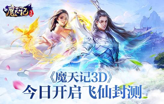 登录送现金大奖《魔天记3D》7月13日开启飞仙封测
