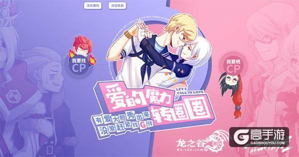 甜蜜vs热烈!《龙之谷》初夏的誓约新版本今日上线
