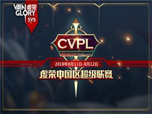 白热化对决!《虚荣》CVPL第六周赛事直播二连发