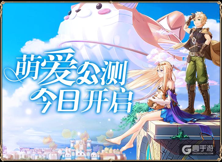风之大陆评测:童话MMMORPG,快来一起萌爱冒险吧!