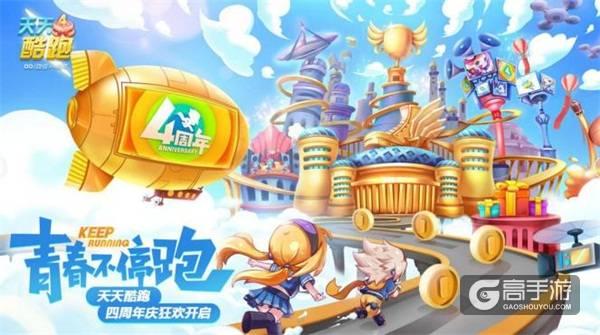 《天天酷跑》四周年青春不停跑 胡夏演绎主题曲 首部动画片上线