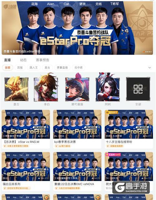 新王登基!斗魚簽約戰隊eStarPro獲王者榮耀KPL2019春季賽總冠軍