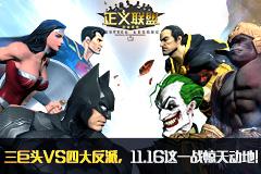 小丑领衔四大boss!《正义联盟:超级英雄》11月中旬正式上线