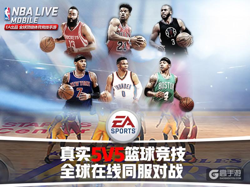 篮球竞技手游《NBA LIVE Mobile》今日安卓删档首测