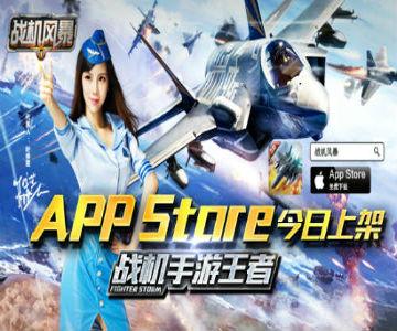 全球首款3D真实空战手游《战机风暴》 强势登陆APP Store