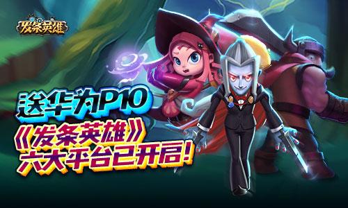 送华为P10,《发条英雄》六大平台已开启!
