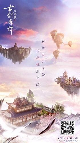 《古剑奇谭网络版》7月11日正式开启全民公测