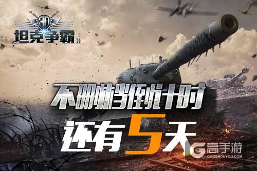 钢铁大战来袭 《3D坦克争霸2》开启上线倒计时