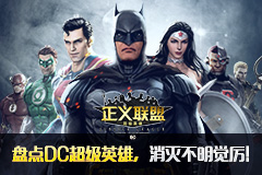 秒变DC硬核粉 《正义联盟:超级英雄》原画曝光