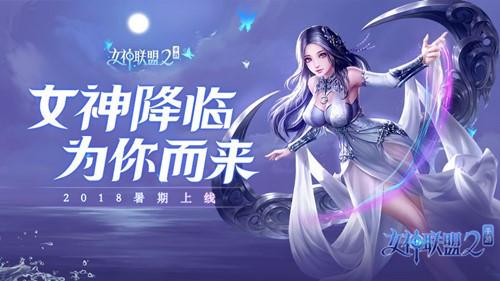 《女神联盟2》手游开启官网预约 宣传片惊艳曝光