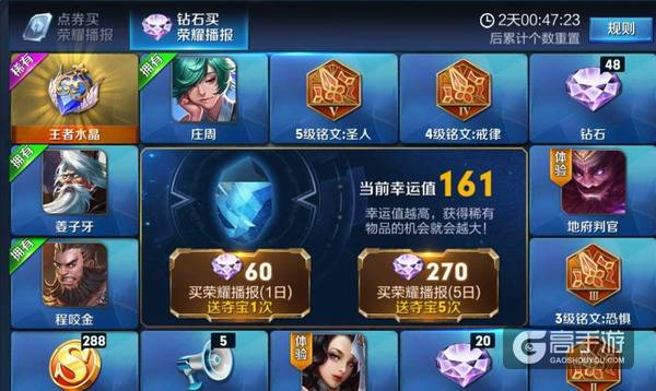 王者荣耀钻石夺宝多少幸运值会满