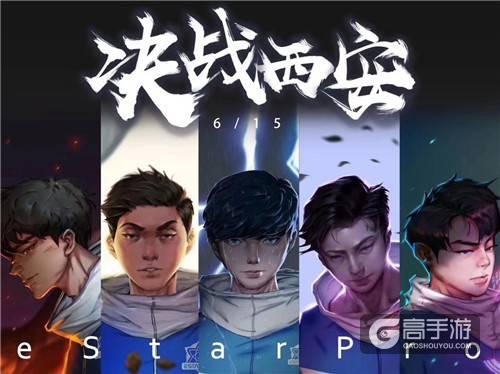 王者榮耀KPL決賽再戰西安!斗魚簽約戰隊eStarPro無懼萬難誓斬銀龍