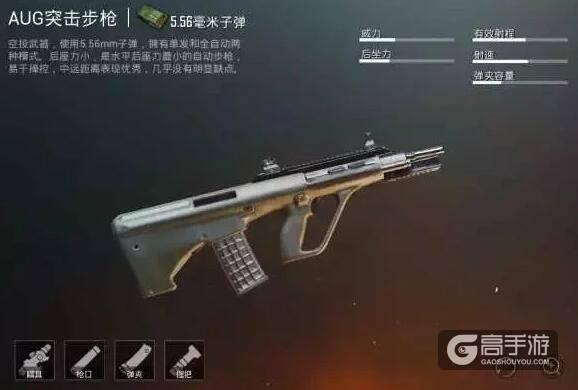 和平精英槍械都有哪些外號?和平精英槍械外號介紹