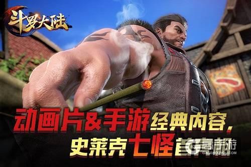 终于等到你 《新斗罗大陆》携手动画片第二季引爆初冬