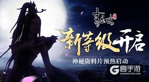 《青云志》手游神秘资料片预热启动!全新等级开放