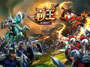 穿越古今:《霸王(Conqueror):战神时代》iOS平台预约火爆开启