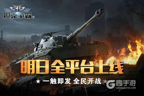 《3D坦克争霸2》明日平台上线 多种福利开炮献礼