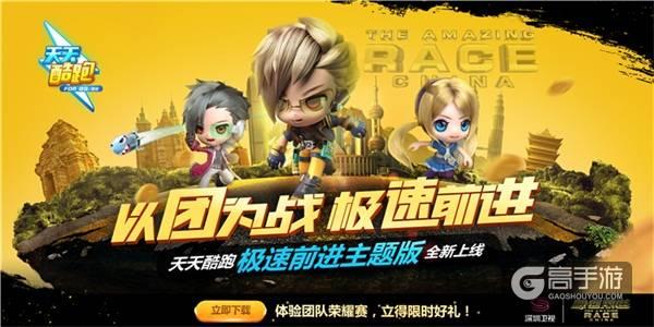 极速前进版升级团队荣耀战 《天天酷跑》首部CG宣传片曝光