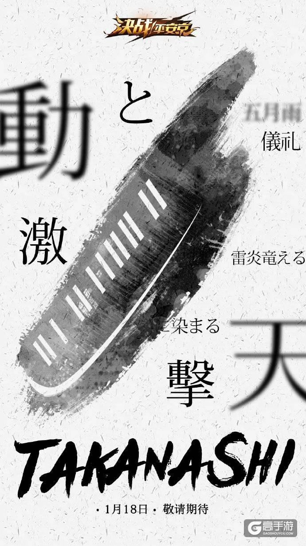 决战平安京S4赛季皮肤!决战平安京S4赛季有望与火影忍者、妖尾联动!