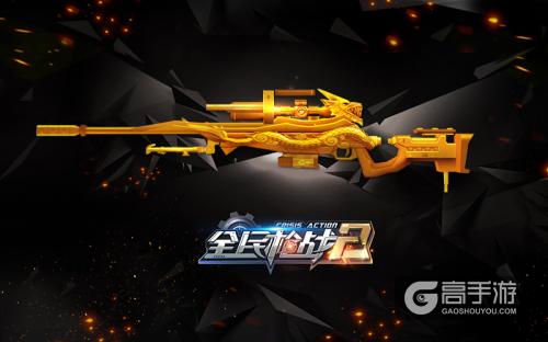 《全民枪战2》极限英雄模式上线 多款实力枪械今日报道