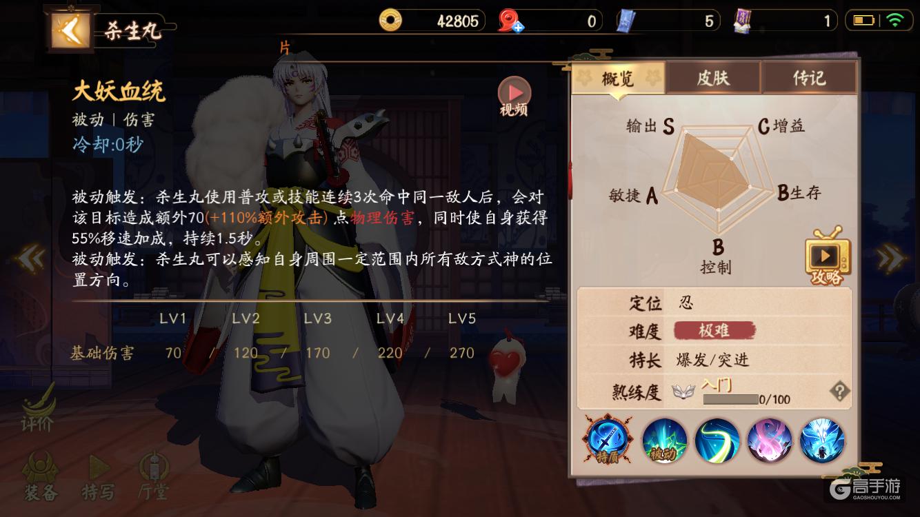 决战平安京联动新式神杀生丸最强出装推荐及玩法技巧详解