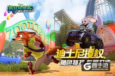 《疯狂动物城:赛车嘉年华》明星赛车手们的特技秀场