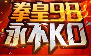《拳皇98终极之战OL》周年庆燃情开启