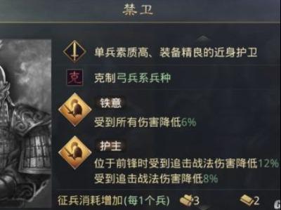 率土之滨赵云兵种特性及队伍搭配推荐