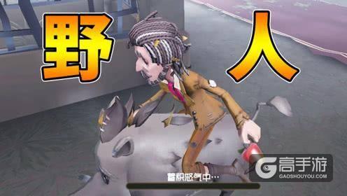 第五人格野人怎么骑猪?第五人格野人骑猪技巧攻略